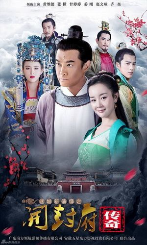 Download The Legend of Kaifeng OST