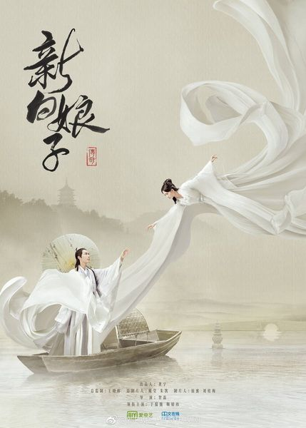 Download The Legend of White Snake OST