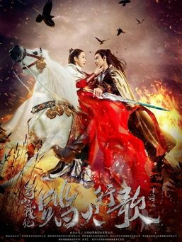 Chinese drama The Legend of Zu 2 OST