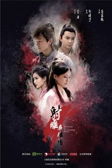 Chinese drama The Legend of the Condor Heroes OST