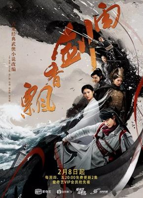 Chinese drama The Lost Swordship OST