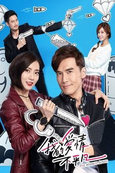 Download Taiwanese drama The Masked Lover OST