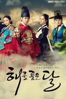 Download Moon Embracing the Sun OST