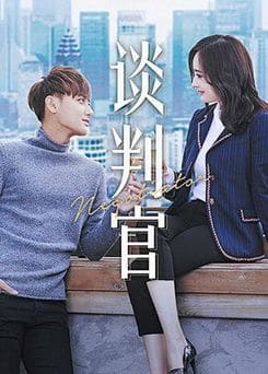 Download Chinese drama The Negotiators OST