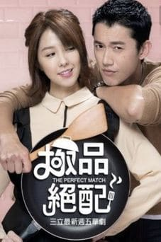 Taiwanese drama The Perfect Match OST