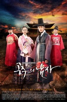 Download The Princess' Man OST