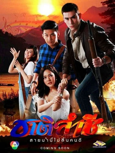 Download Thailand drama The River Chi's Protector OST