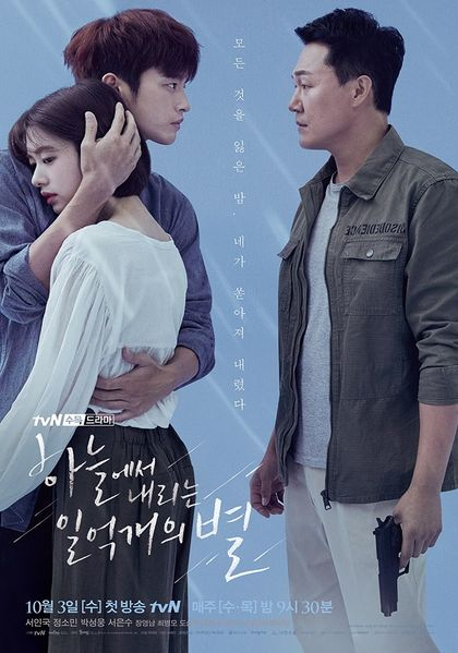Download The Smile Has Left Your Eyes OST