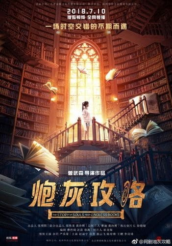 Download Chinese drama The Story of Souls from Endless Books OST