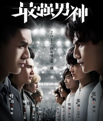 Chinese drama The Strongest Men of God OST
