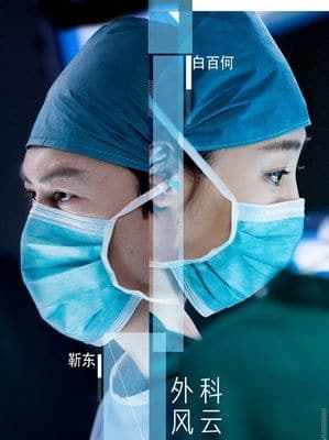 Download Chinese drama The Surgeons OST