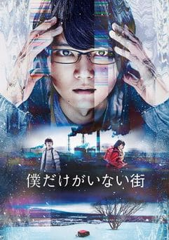 Download Japanese drama The Town Where Only I Am Missing OST