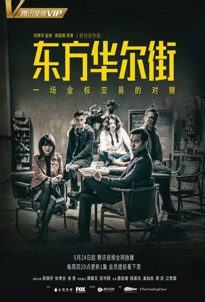 Hong Kong drama The Trading Floor OST
