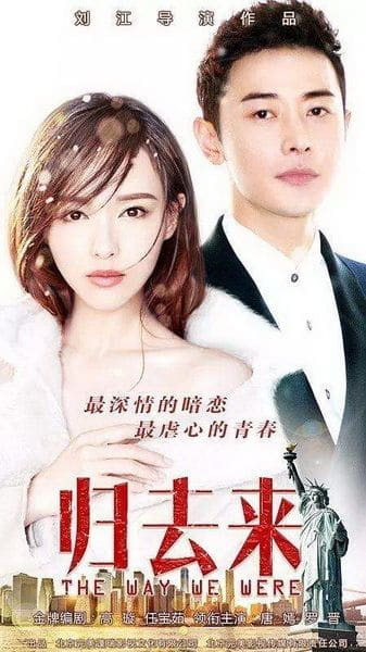 Chinese drama The Way We Were OST