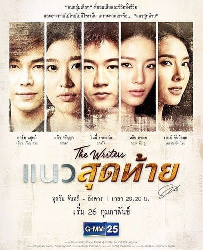 Thailand drama The Writers Project: Last Line OST