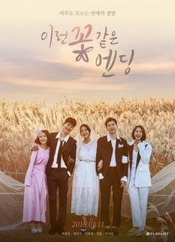 Flower Ever After OST