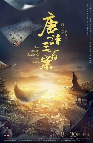 Download The Untold Stories of Tang Dynasty OST