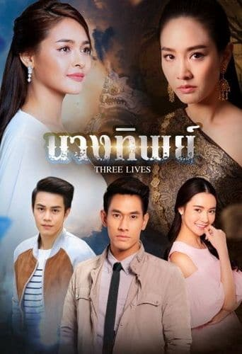 Download Three Lives OST