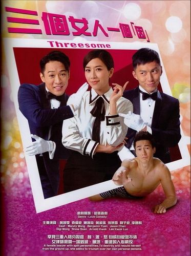 Download Hong Kong drama Threesome OST