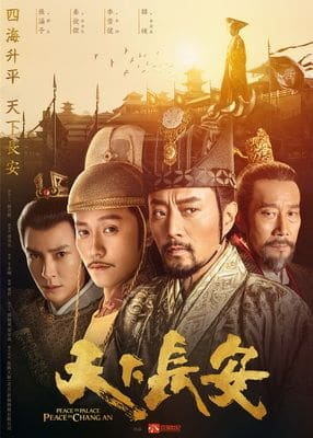 Download Peace in Palace, Peace in Chang'An OST
