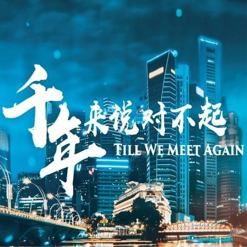 Download the Singapore Chinese drama Till We Meet Again OST
