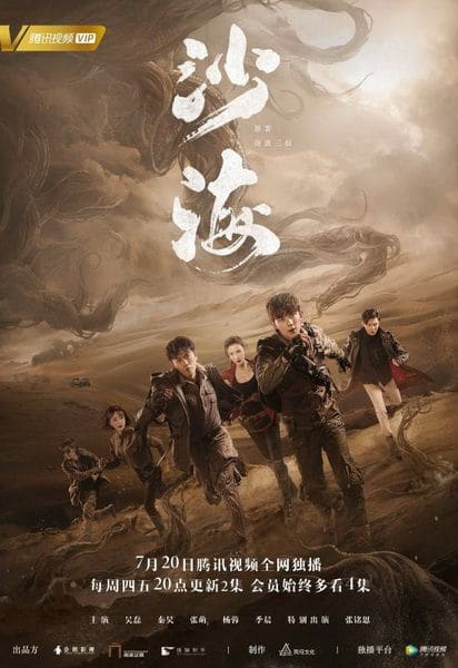 Download Chinese drama Tomb of the Sea OST