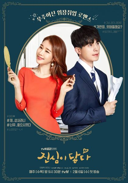 Download Touch Your Heart OST