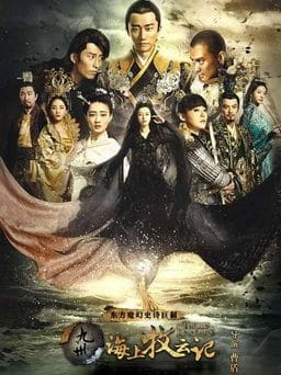 Download Chinese drama Tribes and Empires: Storm of Prophecy OST