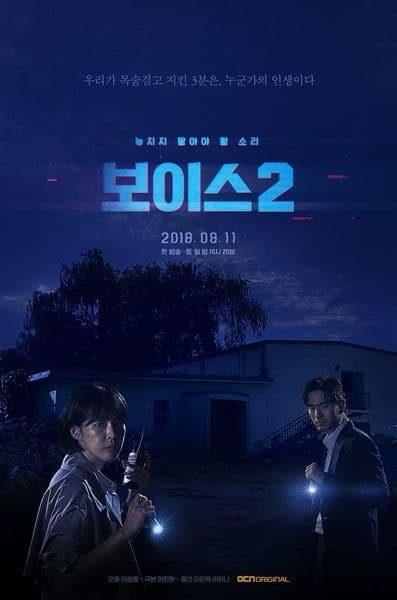 Download Voice 2 OST