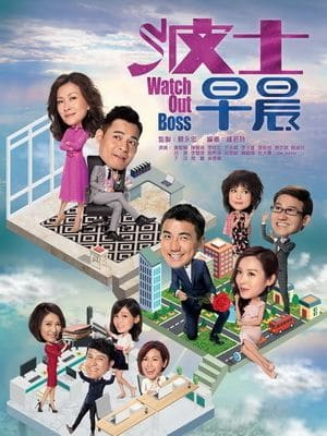 Download Hong Kong drama Watch Out Boss OST