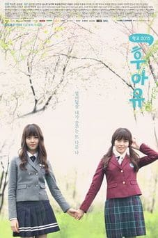 Download Who Are You: School 2015 OST
