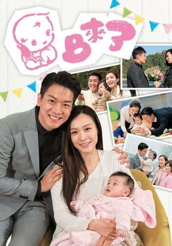 Who Wants a Baby? OST