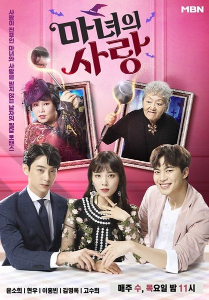 Download Witch's Love OST