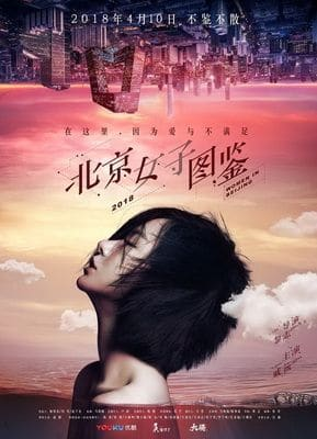 Chinese drama Women in Beijing OST