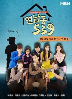 Download Yeonnamdong 539 OST