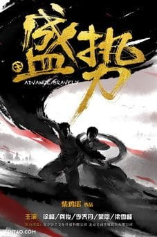 Download Chinese drama Advance Bravely OST