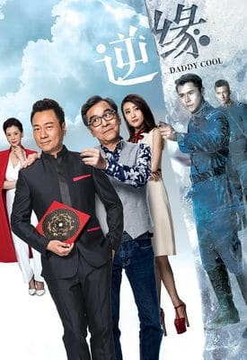 Download Hong Kong drama Daddy Cool OST