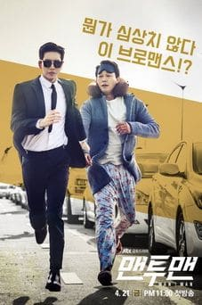 Download Man to Man OST