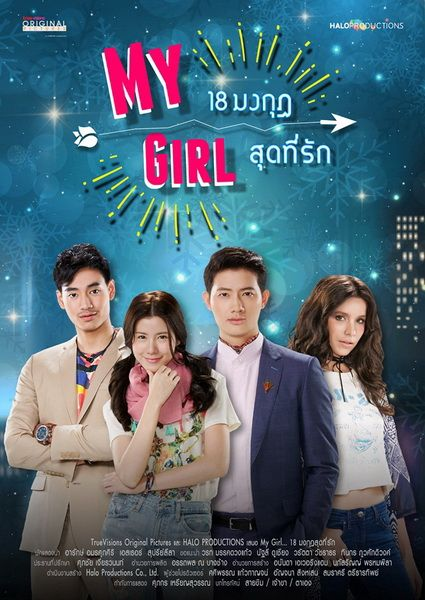 My Girl OST