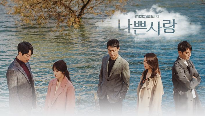 Bad Love OST