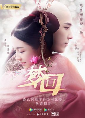 Dreaming Back to the Qing Dynasty OST