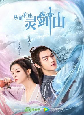 Once Upon a Time in Lingjian Mountain OST