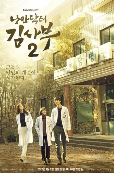 Romantic Doctor, Teacher Kim 2 OST
