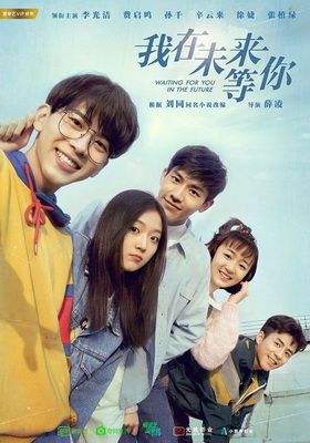 Waiting For You In The Future OST
