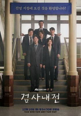 Diary of a Prosecutor OST