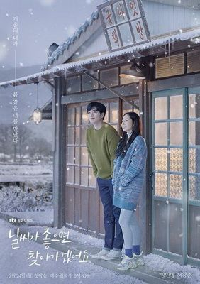 When the Weather is Fine OST
